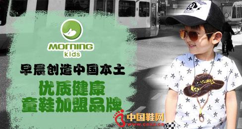 早晨创造中国本土优质健康童鞋加盟品牌生活