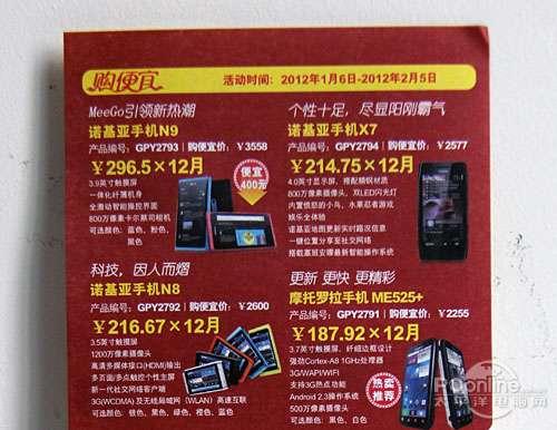"""来看其他手机的购买情况。目前人气颇高的诺基亚N9,在进行分期付款时,月缴费仅296.5元,为期12个月,总成本较原市场价低了400,是笔者发现的唯一一款值得""""刷卡""""的手机。"""