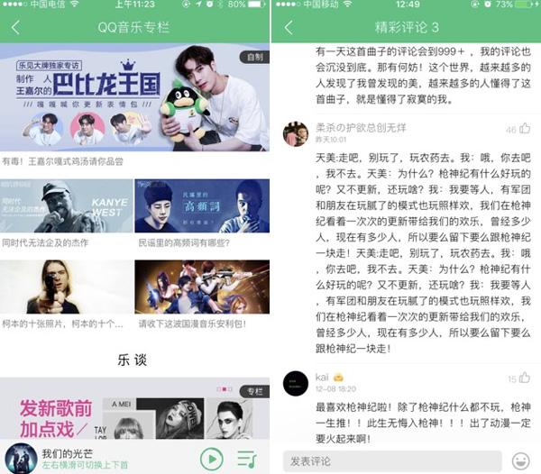 枪神记主题曲上线QQ音乐引领国漫新声力量